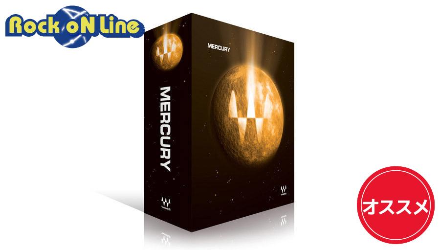 WAVES(ウェイブス/ウェーブス) Mercury Bundle 【Waves Promotion!】【※シリアルPDFメール納品】【DTM】【エフェクトプラグイン】