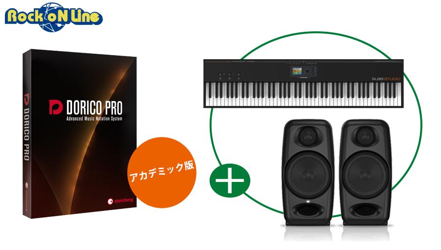 【クーポン配布中!】RockoN 譜面作成DTMスターターセットD_3【モニタースピーカー】【MIDIキーボード】【DAW】【初心者】