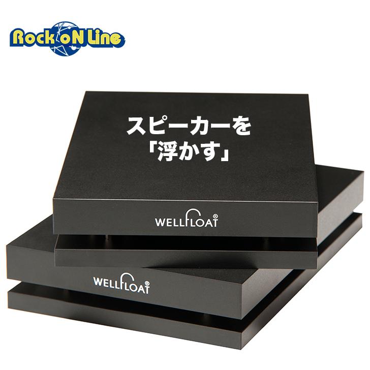 【クーポン配布中!】WellFloat(ウェルフロート) BW001 A4(1Pair)【インシュレーター BW001】, Metamorphose temps de fille:e05f2a31 --- officewill.xsrv.jp