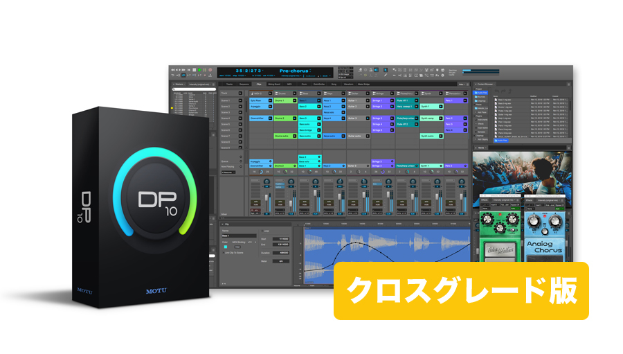 MOTU(モツ) Digital Performer 10(DP10) クロスグレード版【Performer 35th Anniversary Promotion!】【※シリアルPDFメール納品】【DTM】【DAW】【作曲ソフト】