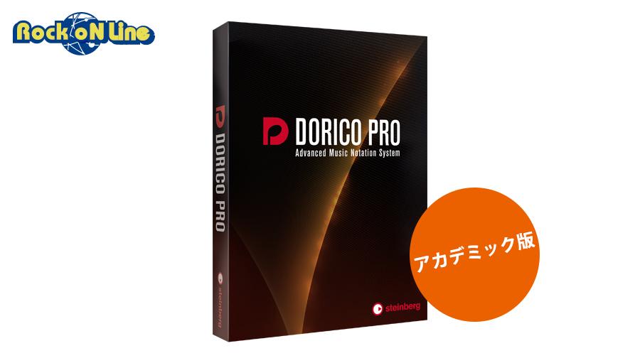 【クーポン配布中!】Steinberg(スタインバーグ) DORICO PRO アカデミック版【DTM】【楽譜作成ソフト】