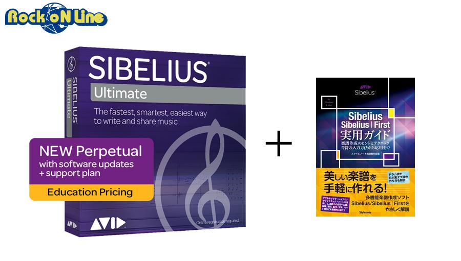 Avid(アビッド) Sibelius Ultimate アカデミック版(ガイド付き)【楽譜作成ソフト】