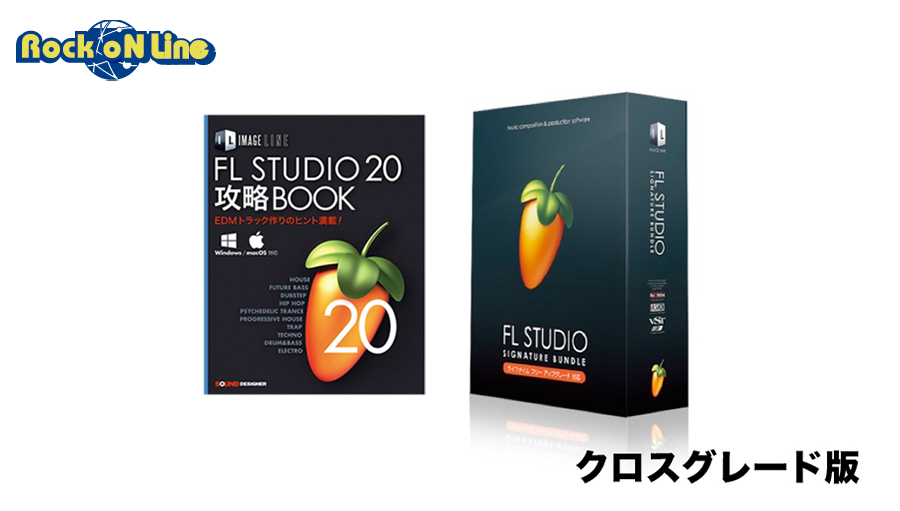 IMAGE LINE SOFTWARE イメージラインソフトウェア FL Studio 20 Signature DAW 2020新作 解説本バンドル DTM 期間限定特別価格 作曲ソフト クロスグレード