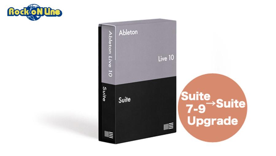 Ableton(エイブルトン) Live 10 Suite UPG from Live 7-9 Suite【期間限定特価セール!5/20まで】【※シリアルメール納品】【DTM】