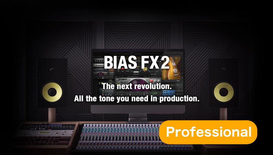 Positive Grid(ポジティブ グリッド) BIAS FX 2.0 Professional【Positive Grid Spring Software Promotion!】【※シリアルPDFメール納品】【DTM】