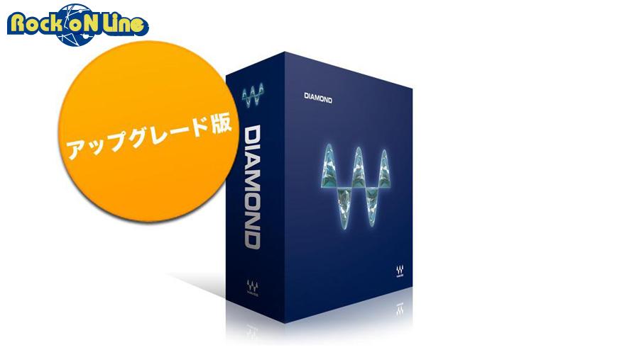 WAVES(ウェイブス/ウェーブス) Diamond Upgrade from Platinum【※シリアルPDFメール納品】【DTM】【エフェクトプラグイン】
