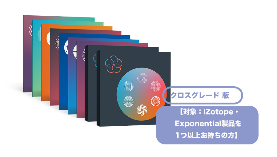 iZotope(アイゾトープ) iZotope Everything Bundle クロスグレード【対象:iZotope・Exponential製品を1つでもお持ちの方】【※シリアルPDFメール納品】【DTM】【プラグインエフェクト】【ノイズ除去ソフト】