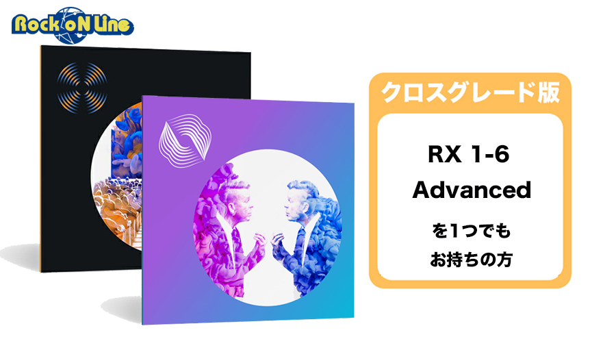 iZotope(アイゾトープ) RX 7 Advanced & Dialogue Match Bundle クロスグレード 【対象:RX 1-6 Advancedをお持ちの方】【July Special キャンペーン!】【※シリアルPDFメール納品】【DTM】【プラグインエフェクト】【ノイズ除去ソフト】