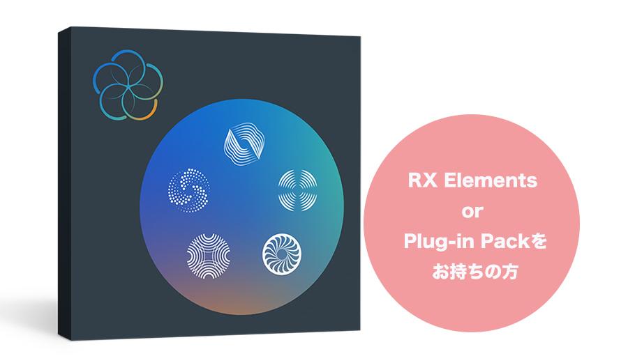 iZotope(アイゾトープ) RX Post Production Suite 4 アップグレード【対象製品:RX Elements or Plug-in Pack】【Post Production Suite 4 特価キャンペーン!4月30日まで!】【※シリアルPDFメール納品】【DTM】【プラグインエフェクト】【ノイズ除去ソフト】