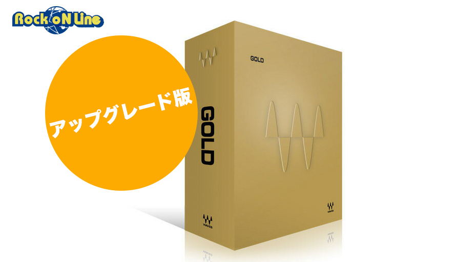 WAVES(ウェイブス/ウェーブス) Gold Upgrade from Silver【※シリアルPDFメール納品】【DTM】【エフェクトプラグイン】