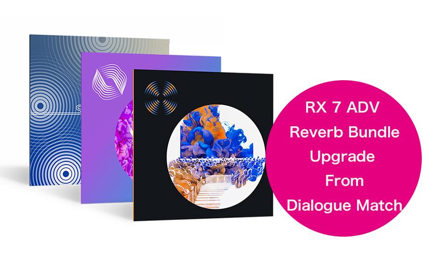 iZotope(アイゾトープ) RX 7 Advanced Reverb Bundle アップグレード版【対象製品:Dialogue Match】【※シリアルPDFメール納品】【DTM】【プラグインエフェクト】