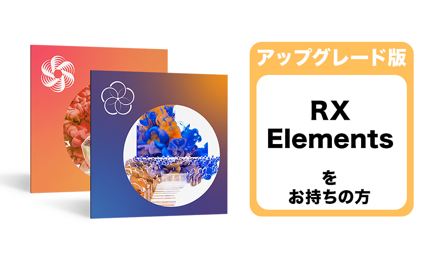 Vocal iZotope(アイゾトープ) RX Bundle Upgrade Studio from Home Elements【※シリアルPDFメール納品(D2R)】【DTM】【プラグインエフェクト】【ノイズ除去ソフト】