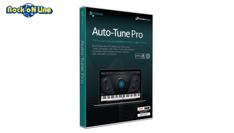 ANTARES(アンタレス) Auto-Tune Pro【DTM】【ピッチ(音程)修正ソフト】