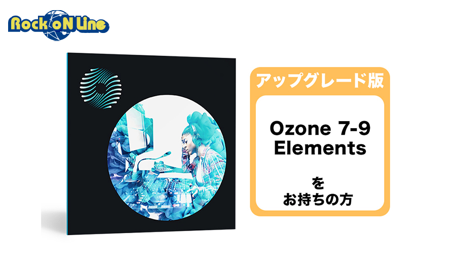 iZotope(アイゾトープ) Ozone 9 Advanced アップグレード【対象:Ozone 7-9 Elements】【※シリアルPDFメール納品】【DTM】【プラグインエフェクト】【マスタリング】