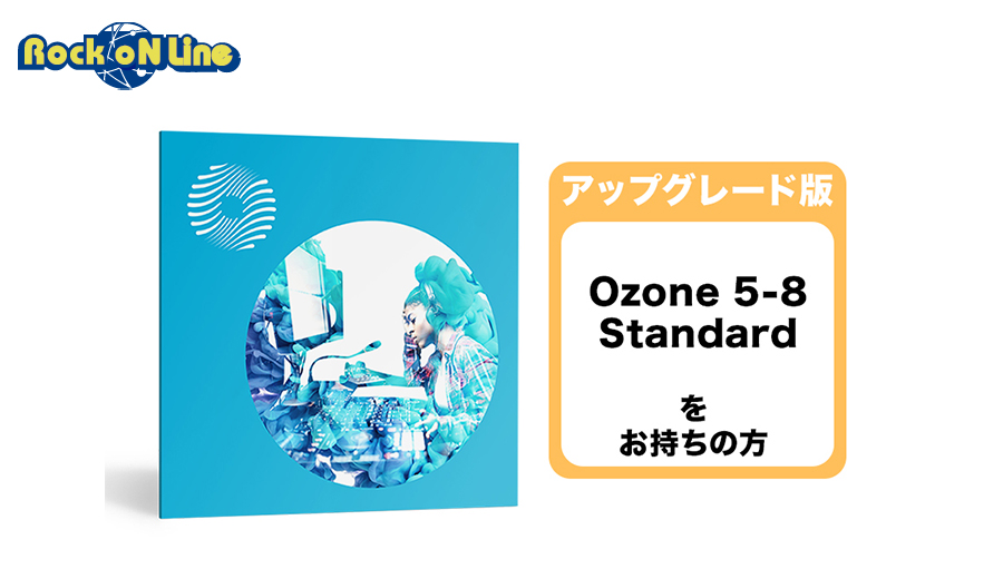 iZotope(アイゾトープ) Ozone 9 Standard アップグレード【対象:Ozone 5-8 Standard (or Ozone 5-8 Advanced)】【※シリアルPDFメール納品】【DTM】【プラグインエフェクト】【マスタリング】