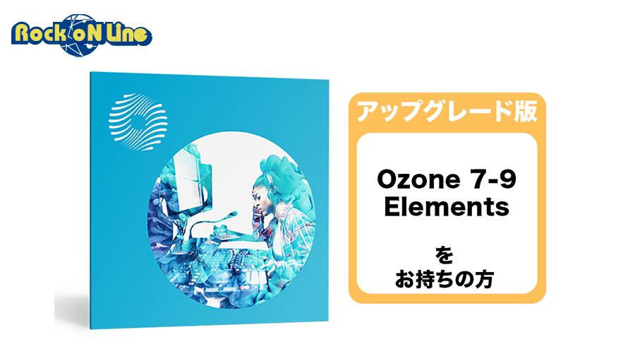 iZotope(アイゾトープ) Ozone 9 Standard アップグレード【対象:Ozone 7-9 Elements】【※シリアルPDFメール納品】【DTM】【プラグインエフェクト】【マスタリング】