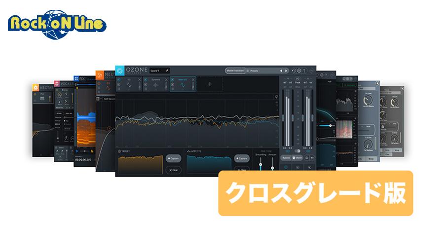 iZotope(アイゾトープ) Music Production Suite 3 クロスグレード【対象:iZotope・Exponential Audio製品を1つでもお持ちの方】【※シリアルPDFメール納品】【DTM】【プラグインエフェクト】