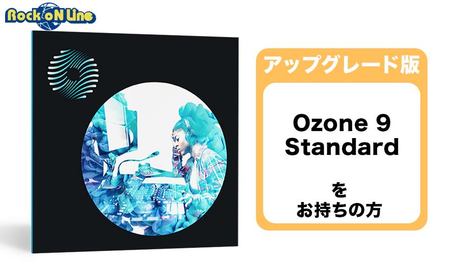 iZotope(アイゾトープ) Ozone 9 Advanced アップグレード【対象:Ozone 9 Standard】【※シリアルPDFメール納品】【DTM】【プラグインエフェクト】【マスタリング】