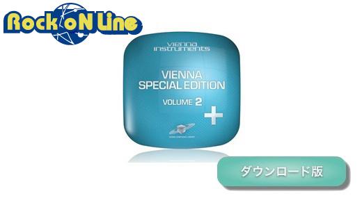 VIENNA(ビエナ) SPECIAL EDITION PLUS VOL. 2【DTM】【オーケストラ音源】