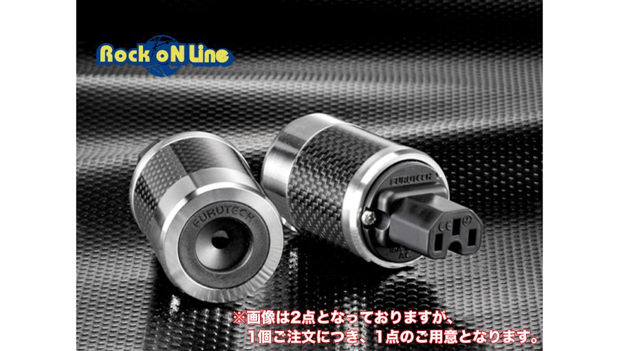 FURUTECH(フルテック) FI-50(R)【オーディオ】【AC電源】【インレット】【コネクタ・プラグ】