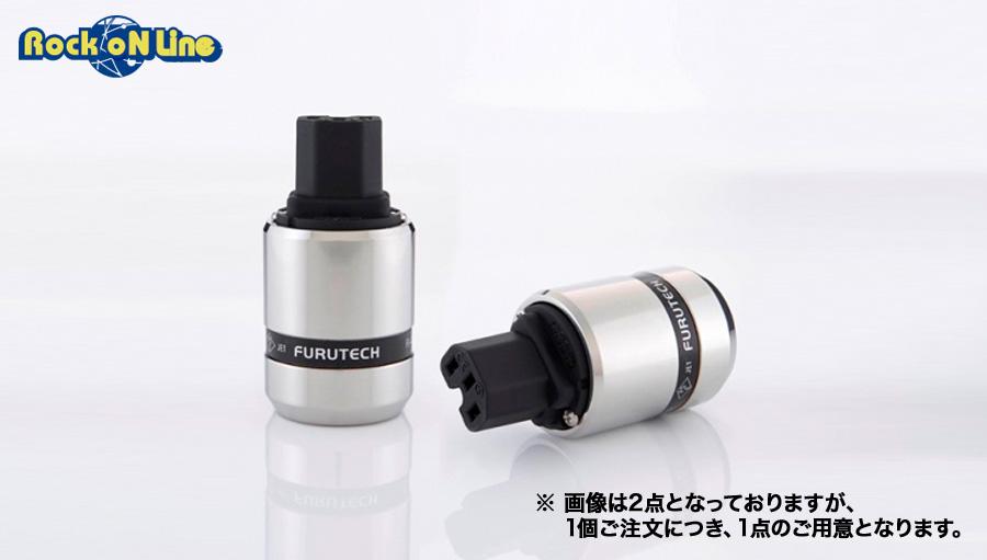 FURUTECH(フルテック) FI-48(R)【オーディオ】【AC電源】【インレット】【コネクタ・プラグ】