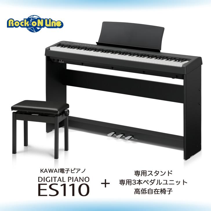 【クーポン配布中!】KAWAI ES110B(ブラック) 純正スタンド+ペダル+ピアノ椅子セット【電子ピアノ】【88鍵盤】