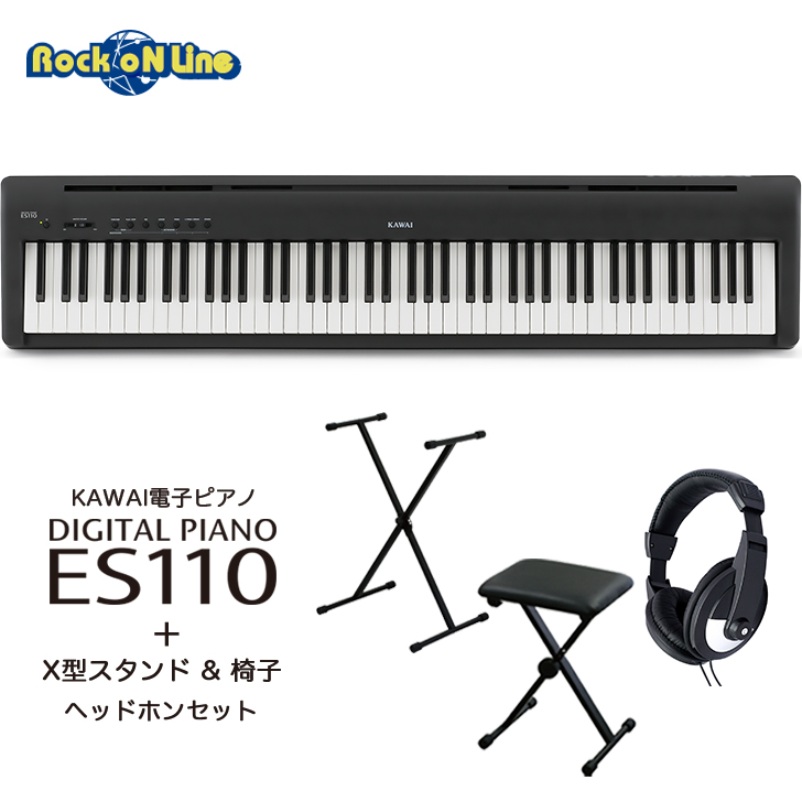 【クーポン配布中!】KAWAI ES110B(ブラック) ヘッドホン+椅子+キーボードスタンドセット【電子ピアノ】【88鍵盤】