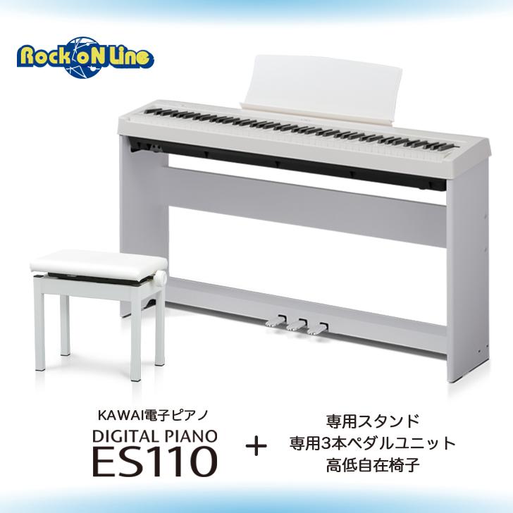 KAWAI ES110W(ホワイト) 純正スタンド+ペダル+ピアノ椅子セット【電子ピアノ】【88鍵盤】