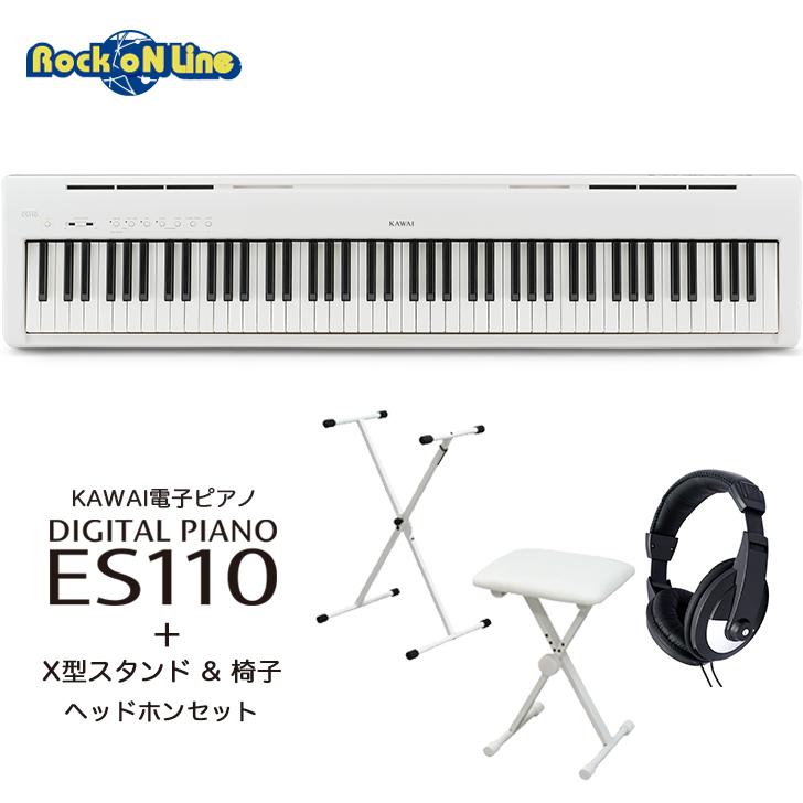 【クーポン配布中!】KAWAI ES110W(ホワイト)+椅子+キーボードスタンドセット+ヘッドホン(※2019年6月下旬頃入荷予定。後日発送)【電子ピアノ】【88鍵盤】