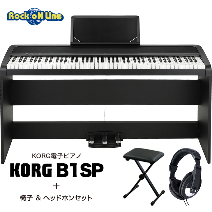 【クーポン配布中!】KORG B1SP BK(ブラック) +ヘッドホン+ KIKUTANIピアノ椅子セット【電子ピアノ】【88鍵盤】