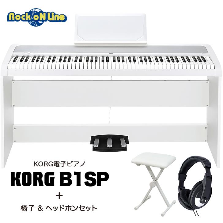 【クーポン配布中!】KORG B1SP WH(ホワイト) +椅子セット+ヘッドホン(※2019年1月末頃入荷予定。後日発送)【電子ピアノ】【88鍵盤】