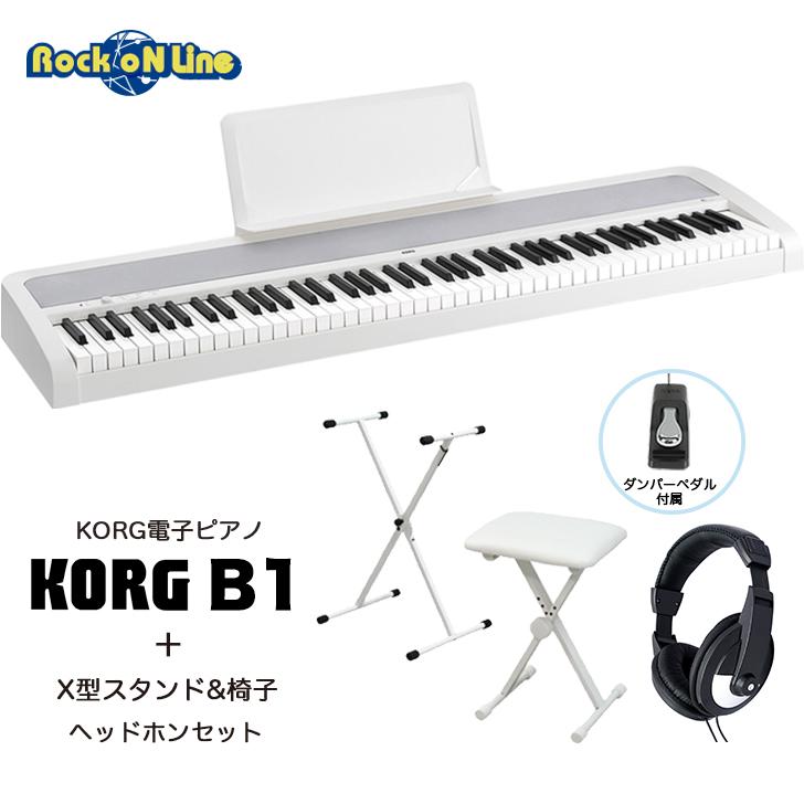 【クーポン配布中!】KORG B1 WH(ホワイト) ヘッドホン+椅子+キーボードスタンドセット【電子ピアノ】【88鍵盤】