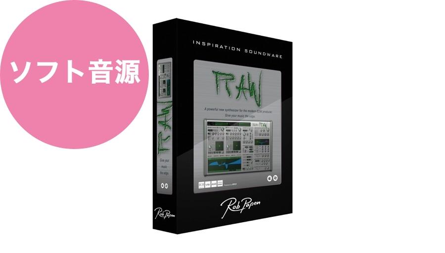 【クーポン配布中!】Rob Papen(ロブ パペン) RAW【DTM】【ソフトシンセ】【シンセサイザー】