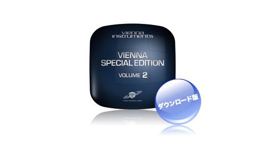 【クーポン配布中!】VIENNA(ビエナ) VIENNA SPECIAL EDITION VOL. 2【DTM】【オーケストラ音源】
