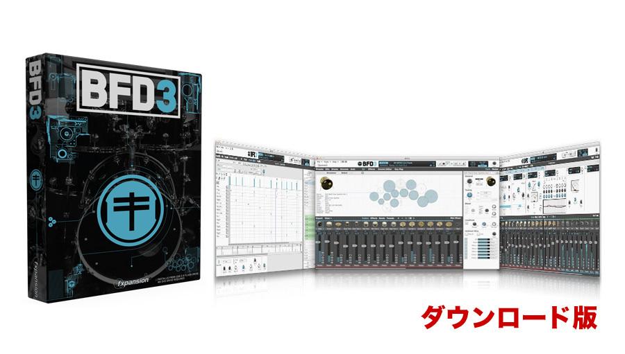 【クーポン配布中!】fxpansion(エフエックスパンション) BFD3 (Download) 10台限定!最終在庫!【※シリアルPDFメール納品】【DTM】【ドラム音源】