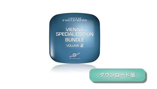 【クーポン配布中!】VIENNA(ビエナ) SPECIAL EDITION VOL.2 BUNDLE【在庫限り、30%OFF!】【DTM】【オーケストラ音源】