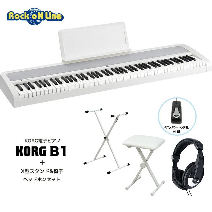 【クーポン配布中!】KORG B1 WH(ホワイト) 椅子+キーボードスタンドセット+ヘッドホン(※2019年5月中旬頃入荷予定。後日発送)【電子ピアノ】【88鍵盤】