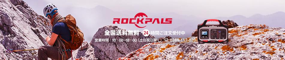 Rockpals:お客様のデジタルライフをより便利に、快適にする製品をご提供しています。