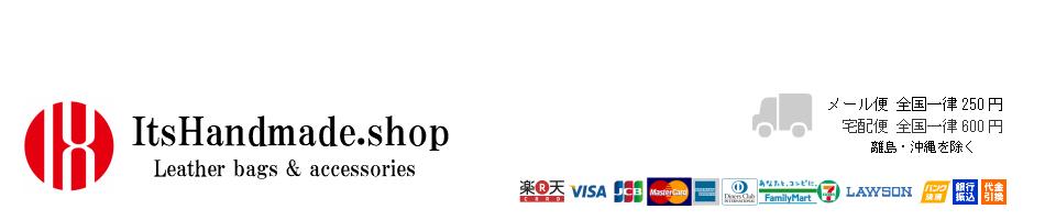 革バッグ 財布 ItsHandmade.shop:おしゃれファッション小物、革小物、レザーバッグの通販ショップです。