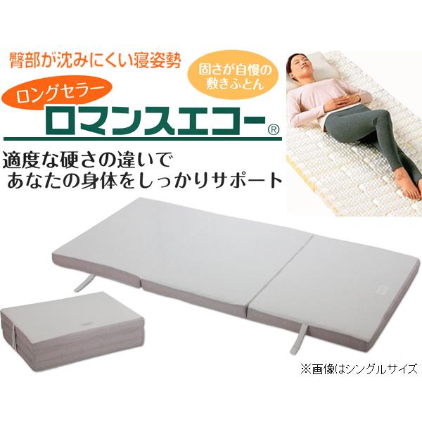 ロマンスエコー シングルサイズ 臀部が沈みにくい適度な固さが自慢の敷布団 日本製 白 ホワイト