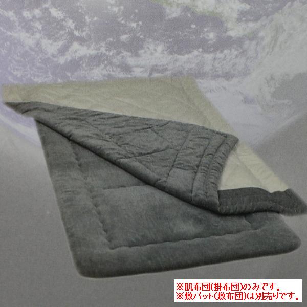 プラチナウェーブ寝具 宇宙(SORA) 肌布団 シングルサイズ