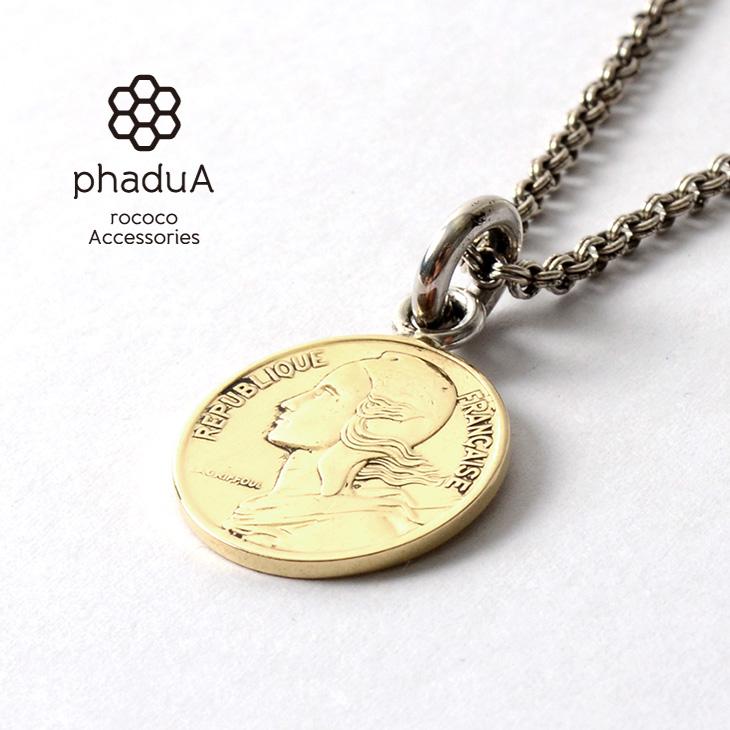 フランスの旧5フラン硬貨をペンダントトップに phaduA 激安特価品 パ ドゥア ネックレス コイン レディース ペンダントトップ フランス5フラン 新商品 メンズ オールドコイン ペア