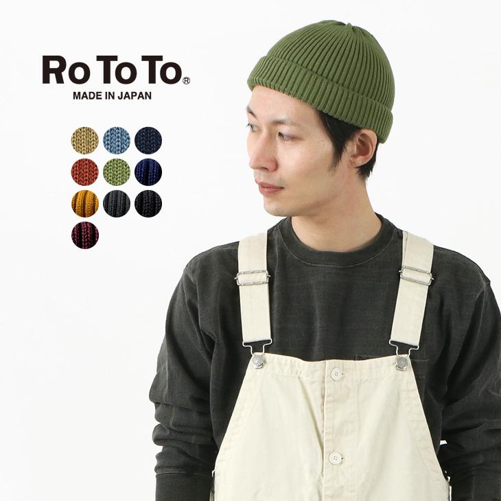 オールシーズン被れる小ぶりなニット帽 後夜祭10%OFFクーポン対象 9月12日23:59まで ROTOTO ロトト コットン ロールアップ ビーニー ニット帽 帽子 着後レビューで 送料無料 アイテム勢ぞろい UP 日本製 BEANIE COTTON レディース ROLL R5021 メンズ