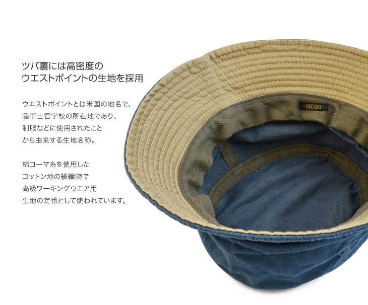 DECHO (裝飾) 桶帽子 / D-05 / 桶帽子