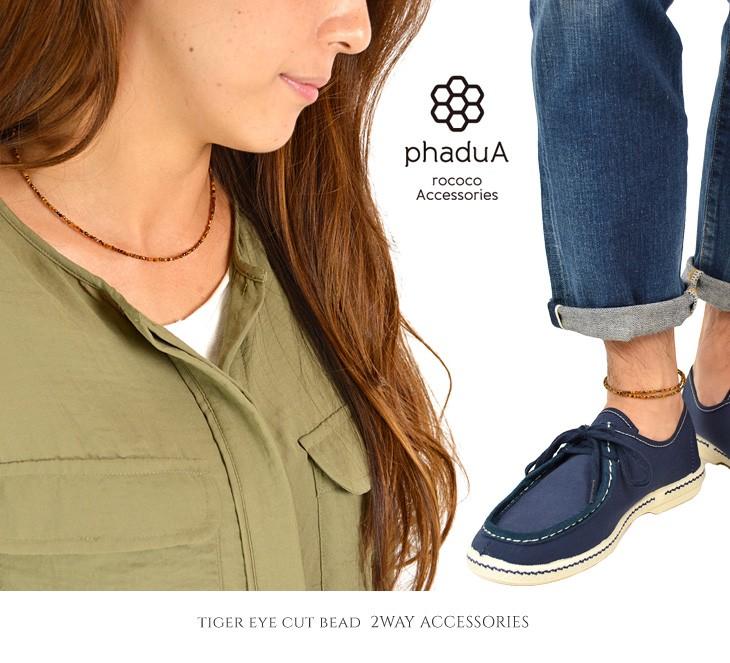 虎眼 (2 毫米) / 項鍊 / 腳鏈 / 方式 / 女裝男裝雙 / phaduA (PA DUA)