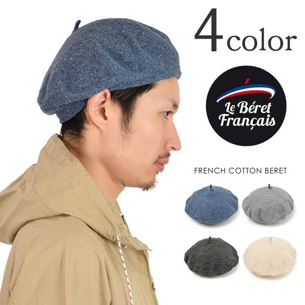 LE BERET FRANCAIS (Le beret Francais) French cotton beret Cap   Hat   mens    ladies   FRENCH COTTON BERET d4c636750d2