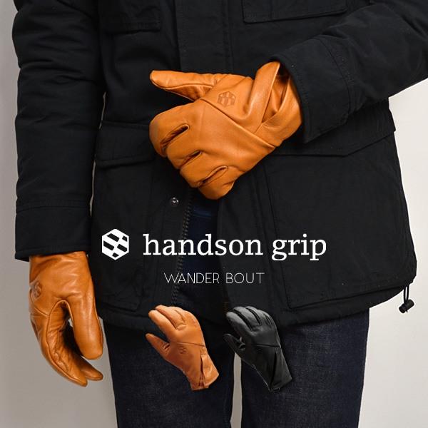 【2点以上で10%OFFクーポン】HANDSON GRIP(ハンズオングリップ) ワンダーバウト / ウォッシャブル レザーグローブ / 革手袋 / メンズ / 日本製 / WANDER BOUT