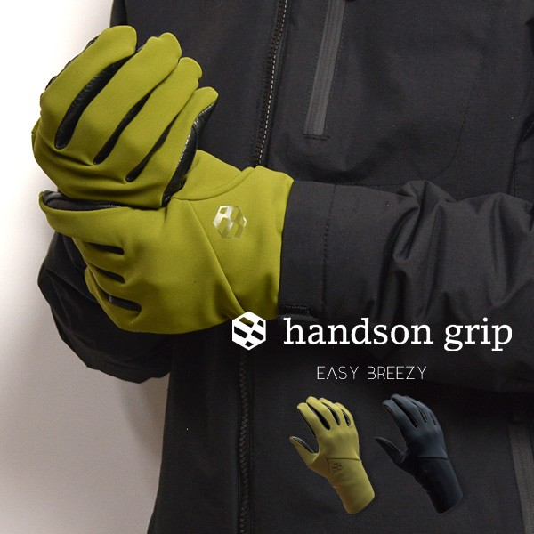 【W記念!11%OFFクーポン対象】HANDSON GRIP(ハンズオングリップ) イージーブリージー / アウトドア グローブ / 手袋 / メンズ / 日本製 / EASY BREEZY