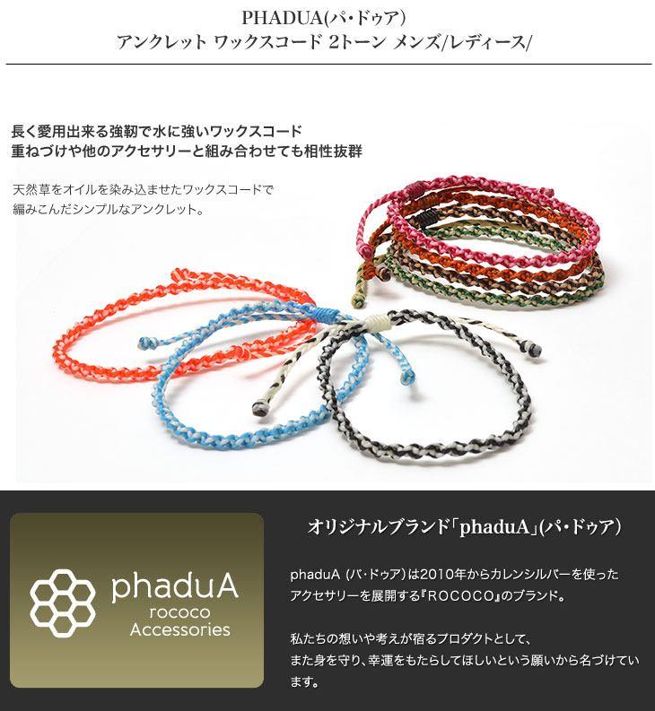 腳鏈蠟代碼 2 口氣男士 / 女士 / 配對 / misanga /phaduA (帕多瓦)