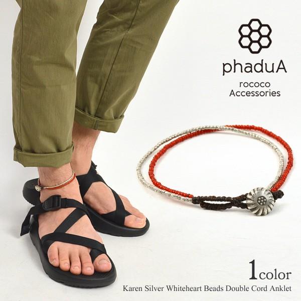 phaduA(帕多瓦)蒈烯銀子有孔玻璃珠白心雙編碼脚鐲/人/女士/一對